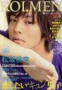 【送料無料選択可!】TV LIFE 恋メン Vol.10 2011 SPRING 【表紙&巻頭】 松坂桃李 (GAKKEN MOOK...