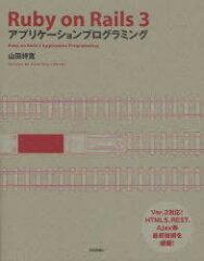 【送料無料選択可!】Ruby on Rails 3アプリケーションプログラミング (単行本・ムック) / 山田...