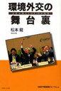 【送料無料選択可!】環境外交の舞台裏 大臣が語るCOP10の真実 (単行本・ムック) / 松本龍/述 ...