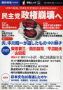 【送料無料選択可!】民主党政権崩壊へ 日本の混迷、没落を許す国民に未来はあるのか? / OAK MO...