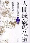 人間成就の仏道 / 大無量寿経講義 3 (単行本・ムック) / 本多 弘之 著