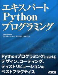 【送料無料選択可!】エキスパートPythonプログラミング / 原タイトル:Expert python programmi...