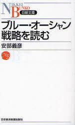 ブルー・オーシャン戦略を読む (日経文庫) (単行本・ムック) / 安部義彦/著