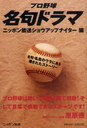 プロ野球名句ドラマ-名句・名言のウラにあ (単行本・ムック) / ニッポン放送ショウア