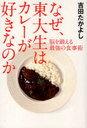 なぜ、東大生はカレーが好きなのか (単行本・ムック) / 吉田 たかよし 著
