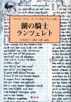 湖の騎士ランツェレト (単行本・ムック) / U.V.ツァツィクホ 平尾 浩三