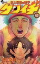 史上最強の弟子 ケンイチ 43 (少年サンデーコミックス) (コミックス) / 松江名俊/著