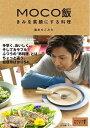 【送料無料選択可!】MOCO飯 きみを笑顔にする料理 (単行本・ムック) / 速水もこみち/著