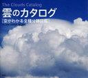【送料無料選択可!】雲のカタログ 空がわかる全種分類図鑑 (単行本・ムック) / 村井昭夫/文と...