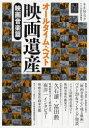 【送料無料選択可!】オールタイム・ベスト 映画遺産 映画音楽篇 (キネ旬ムック) (ムック) / キ...