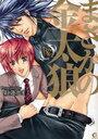 まさかの金太狼 (花音コミックス CitaCitaシリーズ) (コミックス) / 紅蓮 ナオミ