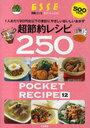 超節約レシピ250 / 別冊エッセ ポケットレシピ 12 (単行本・ムック) / 扶桑社