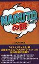 【送料無料選択可!】『NARUTO』の謎 (単行本・ムック) / NARUTO研究会