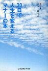 30日で人生を変えるマナーの本 (単行本・ムック) / エド・はるみ