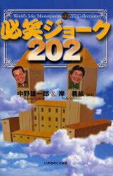 必笑ジョーク202 (単行本・ムック) / 中野 雄一郎 編集 岸 義紘 編集