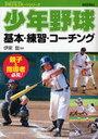 【送料無料選択可!】少年野球 基本・練習・コーチング / 少年少女スポーツシリーズ (単行本・...