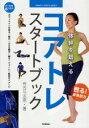 【送料無料選択可!】体幹を鍛える コアトレ スタートブック / GAKKEN SPORTS BOOKS (単行本・...