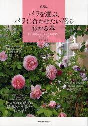バラを選ぶ、バラに合わせたい花のわかる本 / Musashi Mook (ムック) / エ...