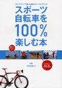 【送料無料選択可!】スポーツ自転車を100%楽しむ本 (単行本・ムック) / 竹内 正昭 著