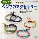 作ろう!ヘンプのアクセサリー / レディブティックシリーズ3019 (単行本・ムック) / ブティック社