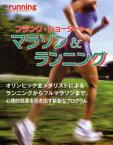 フランク・ショーターのマラソン&ランニング オリンピック金メダリストによるランニングからフルマラソンまで。心理的効果を引き出す斬新なプログラム ペーパーバック版 / 原タイトル:running for peak performance[本/雑誌] (単行本・ムック) / フランク・ショーター/著 日