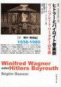 [書籍とのゆうメール同梱不可]/ヒトラーとバイロイト音楽祭 ヴィニフレート・ワーグナーの生涯 下 / 原タイトル:Winifred Wagner oder Hitlers Bayreuth (叢書・20世紀の芸術と文学)[本/雑誌] (単行本・ムック) / ブリギッテ・ハーマン/著 鶴見真理/訳 吉田真/監訳
