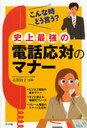 【送料無料選択可!】史上最強の電話応対のマナー (単行本・ムック) / 古谷 治子 監修