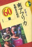 南アフリカを知るための60章 / エリア・スタディーズ 79 (単行本・ムック) / 峯陽一