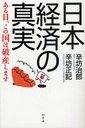 【送料無料選択可!】日本経済の真実 ある日、この国は破産します (単行本・ムック) / 辛坊 治...