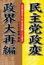 【送料無料選択可!】民主党政変 政界大再編 (単行本・ムック) / 板垣 英憲 著