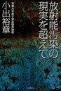 【送料無料選択可!】放射能汚染の現実を超えて (単行本・ムック) / 小出裕章/著