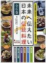 未来へ伝えたい日本の伝統料理 全6巻 (児童書) / 後藤真樹 小泉武夫