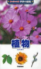 【送料無料選択可!】植物 / 新・ポケット版学研の図鑑 (児童書) / 学研マーケティング
