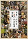 秋の料理 / 未来へ伝えたい日本の伝統料理 (児童書) / 後藤真樹 小泉武夫