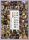 冬の料理 / 未来へ伝えたい日本の伝統料理 (児童書) / 後藤真樹 小泉武夫