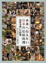 四季を通じた料理 / 未来へ伝えたい日本の伝統料理 (児童書) / 後藤真樹 小泉武夫