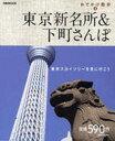 東京新名所&下町さんぽ 東京スカイツリーを見に行こう! (ぴあMOOK) (単行本・ムック) / ぴあ