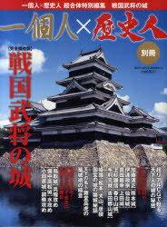 一個人×歴史人 戦国武将の城 (BEST MOOK SERIES) (単行本・ムック) / ベストセラーズ