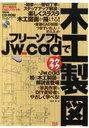 【送料無料選択可!】フリーソフトJw_cadでラクラク木工製 / エクスナレッジムック (ムック) / ...