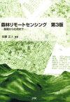 森林リモートセンシング 第3版-基礎から (単行本・ムック) / 加藤 正人 編著