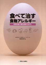 【送料無料選択可!】食べて治す食物アレルギー-特異的経口耐性 (単行本・ムック) / 栗原 和幸 著