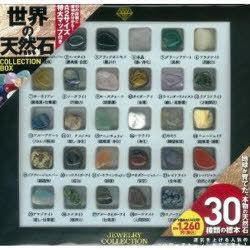 【送料無料選択可!】世界の天然石COLLECTION BOX (単行本・ムック) / 宝島社
