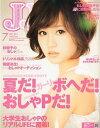 JJ (ジェイジェイ) 2011年7月号 (雑誌) / JJ編集部