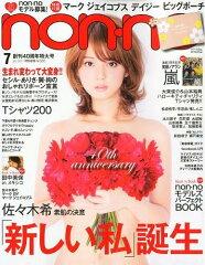 non-no (ノンノ) 2011年7月号 【表紙】 佐々木希 (雑誌) / non-no編集部 / 佐々木希