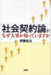 社会契約論がなぜ大事か知っていますか (単行本・ムック) / 伊藤宏之/著