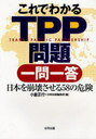 【送料無料選択可!】これでわかるTPP問題一問一答 日本を崩壊させる58の危険 (単行本・ムック)...