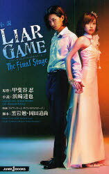 小説 LIAR GAME The final stage (JUMP j-BOOKS)[本/雑誌] (新書) / 甲斐谷忍 黒岩勉 岡田道尚 浜崎達也