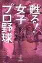 【送料無料選択可!】甦る!女子プロ野球-ヒールをスパイクに履 (単行本・ムック) / 谷岡 雅樹 著