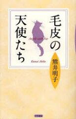 【送料無料選択可!】毛皮の天使たち (単行本・ムック) / 熊井 明子 著