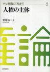 人権の主体 (講座人権論の再定位2)[本/雑誌] (単行本・ムック) / 愛敬 浩二